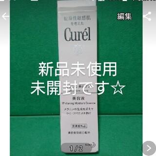 Curel - キュレル美白ケア美容液