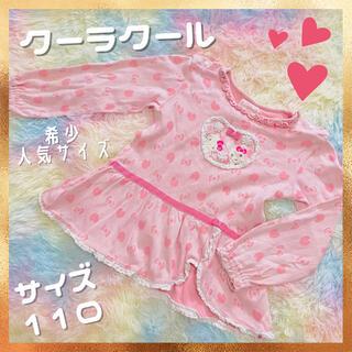 coeur a coeur - クーラクール キティ 110 キムラタン チュニック ワンピース 子供服