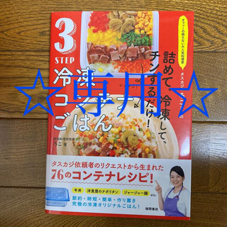 ★すみちん様専用★3STEP冷凍コンテナごはん ろこさんの(料理/グルメ)