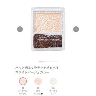 CEZANNE(セザンヌ化粧品) - セザンヌ パールグロウハイライト 01 シャンパンベージュ(2.4g)