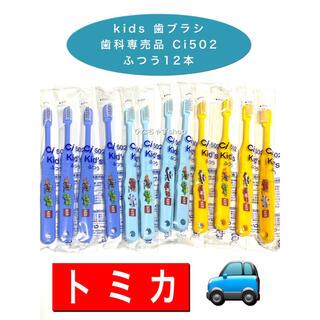 トミカ 歯科専売品 子供歯ブラシ ふつう 12本 キャラクターグッズ(歯ブラシ/歯みがき用品)