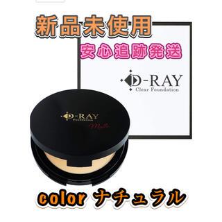 ディーレイ D-RAY クリアファンデーション ナチュラル(ファンデーション)