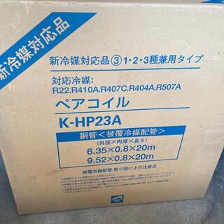 ペアコイル K-HP23A(その他)