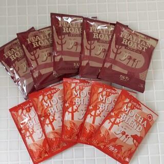 カルディ(KALDI)のカルディ ドリップコーヒー(10袋)(コーヒー)