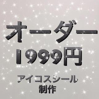 kanon様専用 オーダー アイコス シール(タバコグッズ)