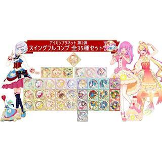 アイカツ(アイカツ!)の3003☆全35種類 フルコンプセット アイカツプラネット 第2弾 SEC シー(シングルカード)