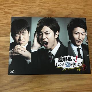 キスマイフットツー(Kis-My-Ft2)の裁判長っ!おなか空きました! DVDBOX 下巻(TVドラマ)