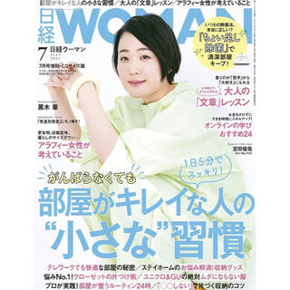 日経BP - 日経ウーマン7月号(付録付き)