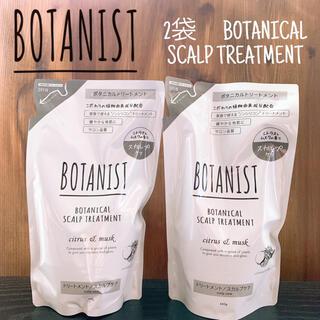 BOTANIST - ボタニスト ボタニカルスカルプTR 詰替 440g トリートメント 2本