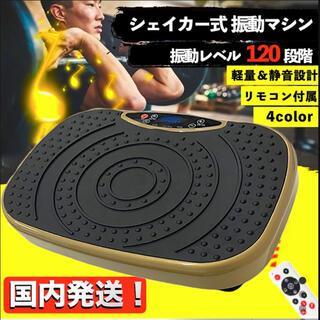 振動マシン3D フィットネスマシンエクスサイズ 筋トレ ダイエットマシン!(トレーニング用品)