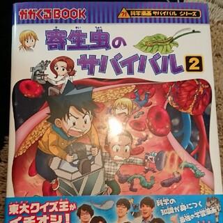 朝日新聞出版 - 寄生虫のサバイバル2  新品