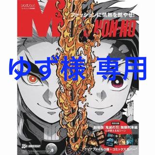 【新品未読品】メンズノンノ 7月号 特別版 鬼滅の刃  本誌+付録(アニメ)
