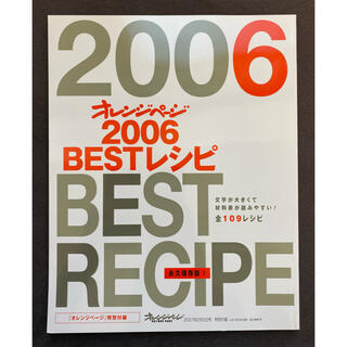 ★書籍・雑誌2冊で900円★ オレンジページ2006 BESTレシピ(料理/グルメ)