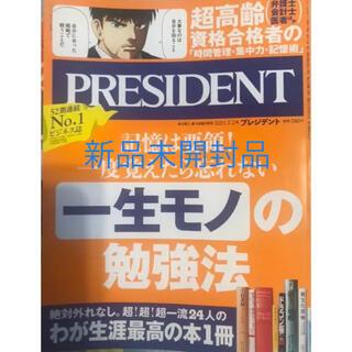 プレジデント 最新号新品未開封品(ビジネス/経済/投資)