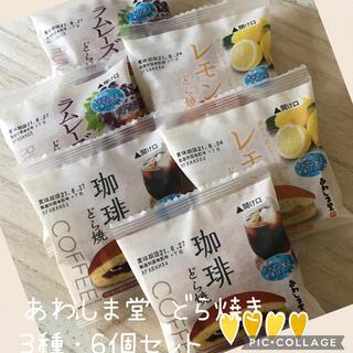 あわしま屋 どら焼 3種・6個 セット✨(菓子/デザート)