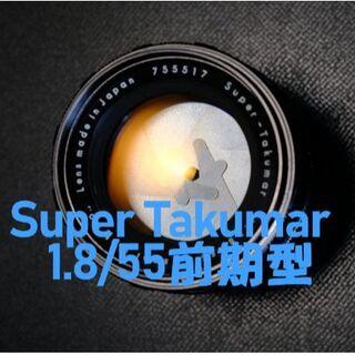 ペンタックス(PENTAX)の【王道 前期型】SuperTakumar 55mm F1.8 かなり美品 (レンズ(単焦点))