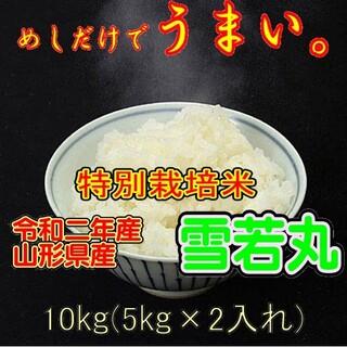 令和二年産米  山形県産 雪若丸 (特別栽培米&大粒選別)