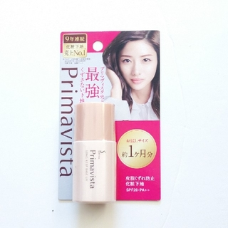 プリマヴィスタ(Primavista)のプリマヴィスタ 皮脂くずれ防止化粧下地UV トライアルサイズ(8.5ml)(化粧下地)