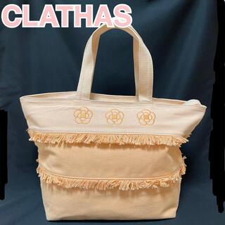 クレイサス(CLATHAS)の【CLATHAS】クレイサス オレンジ フリンジ トートバッグ エコバッグ(トートバッグ)