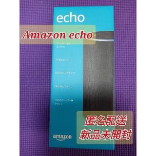 エコー(ECHO)の★新品未開封★Amazon echo アマゾンエコー アレクサ Alexa (スピーカー)