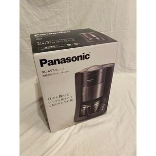 【新品未使用】パナソニック 全自動コーヒーメーカー NC-A57-K(コーヒーメーカー)