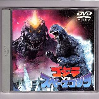 DVD ゴジラvsスペースゴジラ 94年版(特撮)