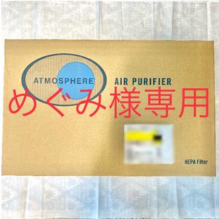 Amway -  【新品】アトモスフィア 空気清浄機 粒子用フィルター