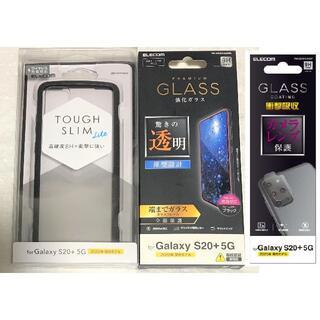 ELECOM - 3個 Galaxy S20+ 5G ソフトケース極み185+123+