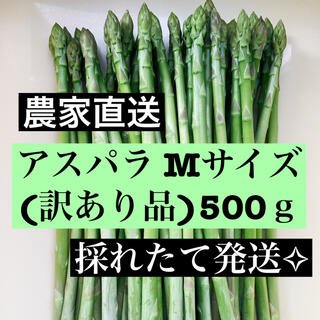 アスパラ Mサイズ(訳あり品)数量限定値下げ中(野菜)