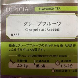 ルピシア(LUPICIA)のグレープフルーツ緑茶(茶)