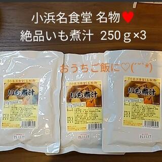 名産  いも煮汁  小名浜食堂  250g×3  レトルト食品  非常食(レトルト食品)