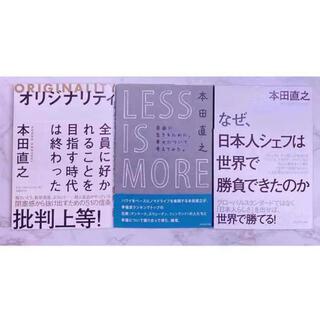本田直之 大人気3冊セット