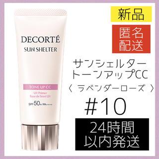 COSME DECORTE - 新品*コスメデコルテ サンシェルタートーンアップCC 10 ラベンダー 化粧下地