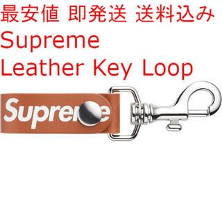 シュプリーム(Supreme)の最安値 即日発送 Supreme Leather Key Loop Brown(キーホルダー)