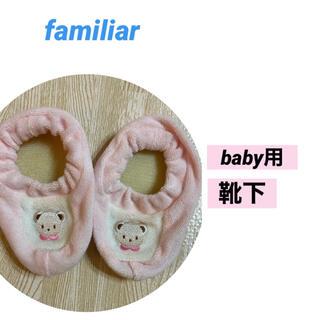 ファミリア(familiar)の【未使用】familiar baby roomシューズ(靴下/タイツ)