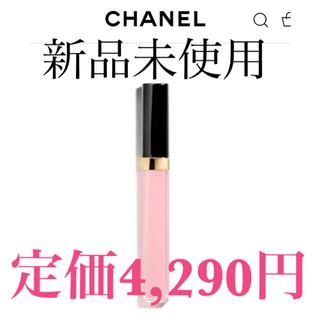 シャネル(CHANEL)の【新品未使用品】シャネル ルージュココグロス 726 アイシング定価4,290円(リップグロス)