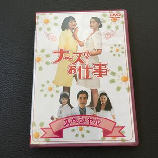 ジャニーズ(Johnny's)のナースのお仕事スペシャル DVD(TVドラマ)