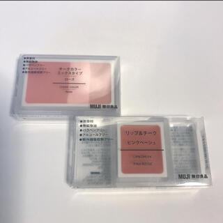 MUJI (無印良品) - 無印良品 チークカラー ミックスタイプ  リップ&チーク