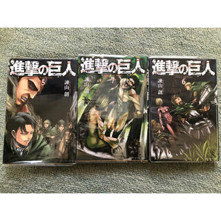 コウダンシャ(講談社)の進撃の巨人5.6.7(少年漫画)