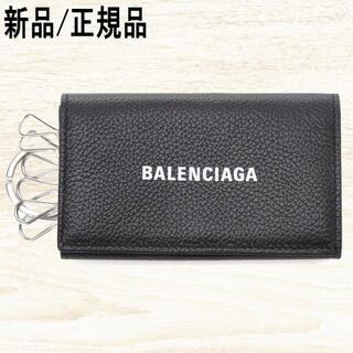 Balenciaga - ●新品/正規品● BALENCIAGA グレインカーフレザー キーケース