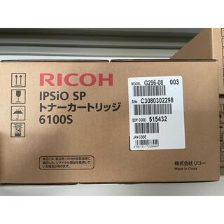 リコー(RICOH)のRICOH IPSiO SP トナーカートリッジ 6100S(OA機器)
