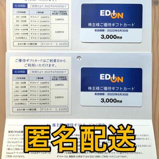 エディオン 株主優待 6000円分(3000円×2枚)(ショッピング)