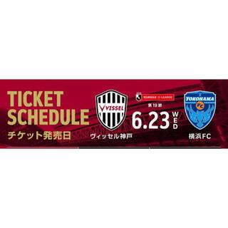 ヴィッセル神戸vsFC横浜(サッカー)