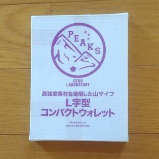 PEAKS ピークス 6月号 付録 L字型コンパクトウォレット(登山用品)