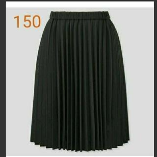 ユニクロ(UNIQLO)のユニクロGIRLS プリーツスカート 150 ブラック(スカート)