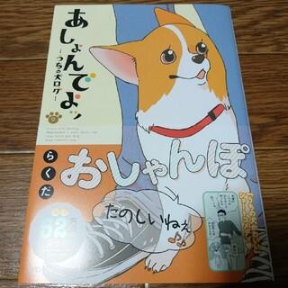 角川書店 - 「あしょんでよッ うちの犬ログ 9巻」最新刊