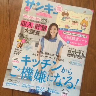 サンキュ! 2021年 07月号 雑誌のみ(生活/健康)