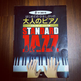 はじめてのひさしぶりの大人のピアノ スタンダード・ジャズ編 すぐ弾ける(楽譜)