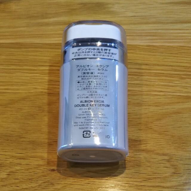 ALBION(アルビオン)のアルビオン エクシア ダブルキーセラム コスメ/美容のスキンケア/基礎化粧品(美容液)の商品写真