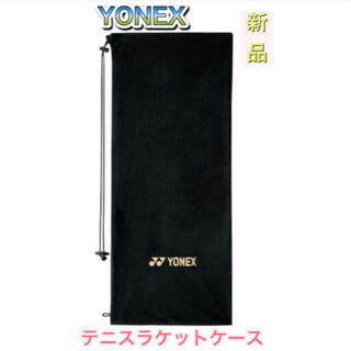 YONEX - YONEX ヨネックス テニスラケットケース ソフトケース ブラック